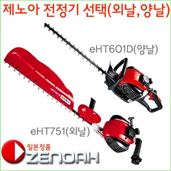 제노아 전정기양날eHT601D/외날EHT751S(선택)/전정기