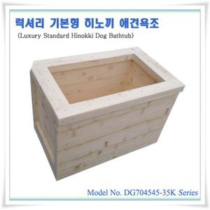 히노끼/편백 애견욕조(DG704545-35K)