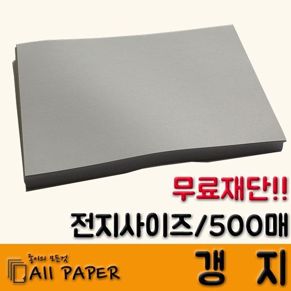 올페이퍼/갱지/무료재단/유인물출력/포장지/완충재