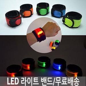 LED라이트밴드(무료배송)야간야외활동필수품