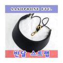 반달 색소폰스트랩/색소폰 목걸이/갈매기/목끈