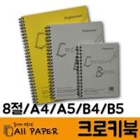 올페이퍼/크로키북/스케치북/전문가/8절/A4/A5/B4/B5