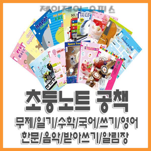 초등노트/공책/저학년/고학년/전과목/스프링노트