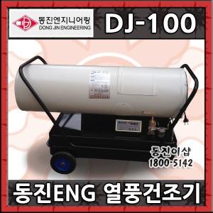 열풍기 DJ-100 축사 돈사 공장 창고난방기 열풍건조기