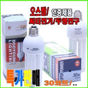 오스람 전구 EL30와트/30EX/삼파장/램프/형광등/조명