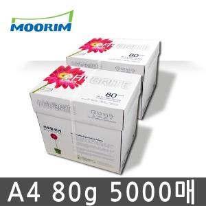 하이브라이트 복사용지 A4용지 80g 2BOX(5000매)