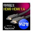 마하링크 HDMI 보급형 Ver 1.4 케이블 5M ML-HHS050