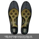 깔창 신발 기능성 구두 운동화 군화 골프 등산 키높이