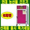 HDG-060 현대에너텍  6채반 고추건조기/농산물건조기/