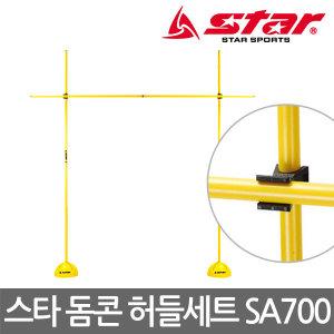 스타 돔콘 허들세트 림보게임 허들 높이뛰기 높이조절