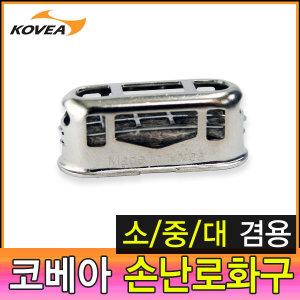 코베아12/24/40시간겸용 손난로교체용화구외 지포오일
