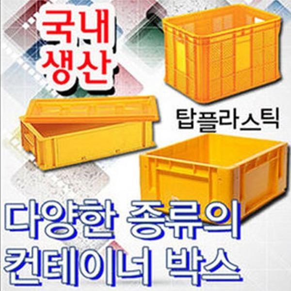 B공구박스/부품박스/플라스틱박스/박스/공구통/부품통