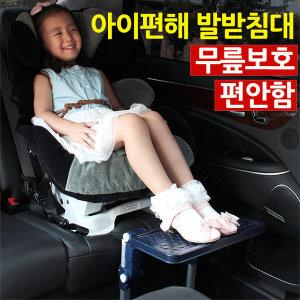 아이편해 카시트발판 무릎보호 발받침대 어린이발판