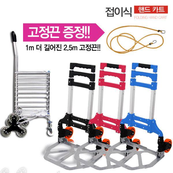 접이식 핸드카트/쇼핑카트/장바구니/구루마/손수레