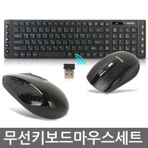 큐닉스 QMK-2000W QNIX 무선키보드+무선마우스 무선키보드마우스세트