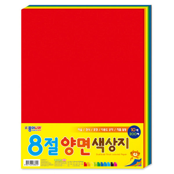 118553 색상지(8절/200매/종이나라)