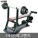 국산 안전각 레그 벤치프레스 20kg-70kg세트 역기