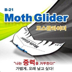 모스글라이더(B-21) /JS-22213/글라이더/과학실험