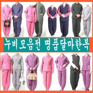 누비특가/생활/조끼/천연/계량/아동/승복/법복/개량