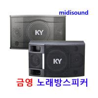 금영 노래방스피커KSP-100/200/350/650 8인치10인치