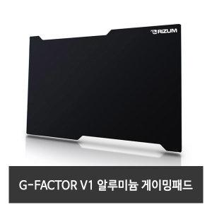 RIZUM G-FACTOR V1 알루미늄 게이밍 패드/최고급