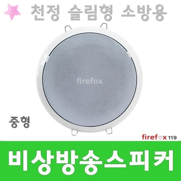 비상방송용스피커/소방/안내방송/비상용/매립형/중형