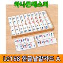 하나몬테소리 L0158 한글낱말카드 A / 언어교구