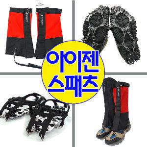 백마아이젠/얼음신발/완충형/체인형/보호신발/스패츠