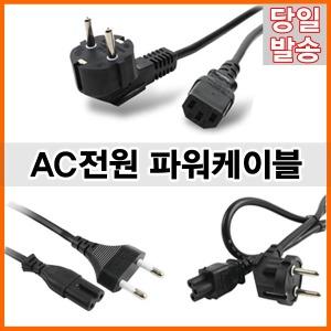 파워케이블 AC 전원케이블 3구 8자 크로바 연장케이블