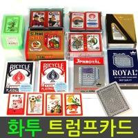 화투 포커 카드 마술카드 고스톱 로얄카드 트럼프카드