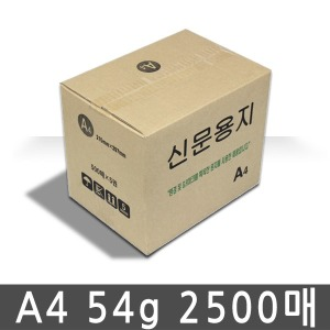 신문용지 갱지 A4용지 1BOX(2500매)
