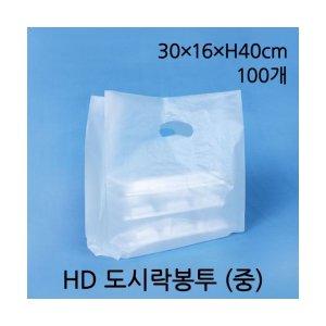 HD 도시락봉투 (중)100개/비닐봉투/비닐봉지/포장봉투
