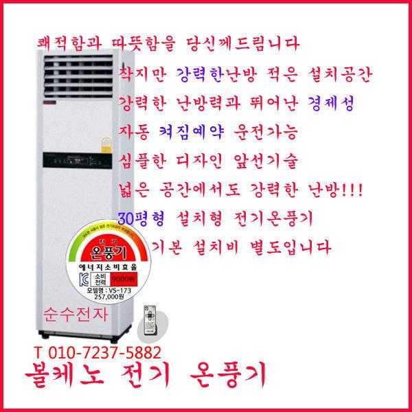 전기온풍기2020년형사무실업소형난방기VS-303(30평형s