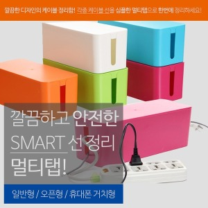 멀티탭박스 케이블 박스 정리함 콘센트 전선정리