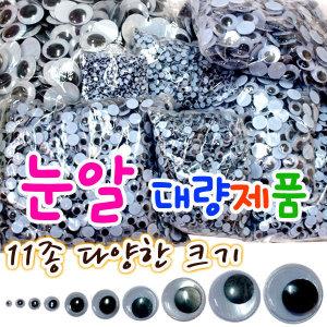 눈알 대용량 ~2000알/완구눈알/인형눈알/무빙아이