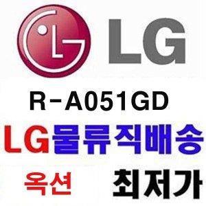 R-A051GD/46L/원도어/소형냉장고/물류직배송/매우만족
