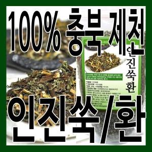 (그린내추럴) 충북 제천 인진쑥 300g. 인진쑥가루/환