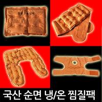 국산 면 냉온 찜질팩/일월/황토찜질팩/찜질/허리/어깨