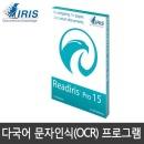 IRIS Readiris Pro 15+16 행사/OCR 문자인식 프로그램