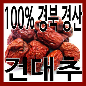 (그린내추럴) 국내산 경북 경산 (건조) 대추 300g