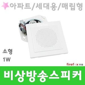 세대용스피커/아파트/비상방송/실링/벽부형/매립/사각