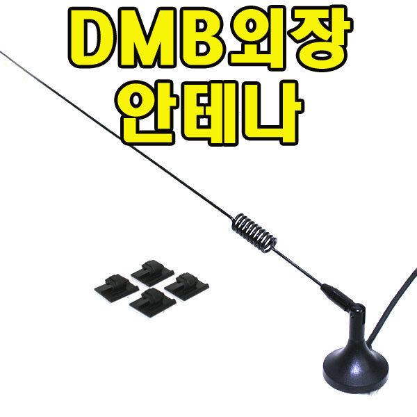 DMB외장안테나 아이나비 X1 DASH 수신율짱.총알배송