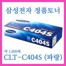 정품 파랑토너 CLT-C404S/레이저프린터 SL-C483FW 용