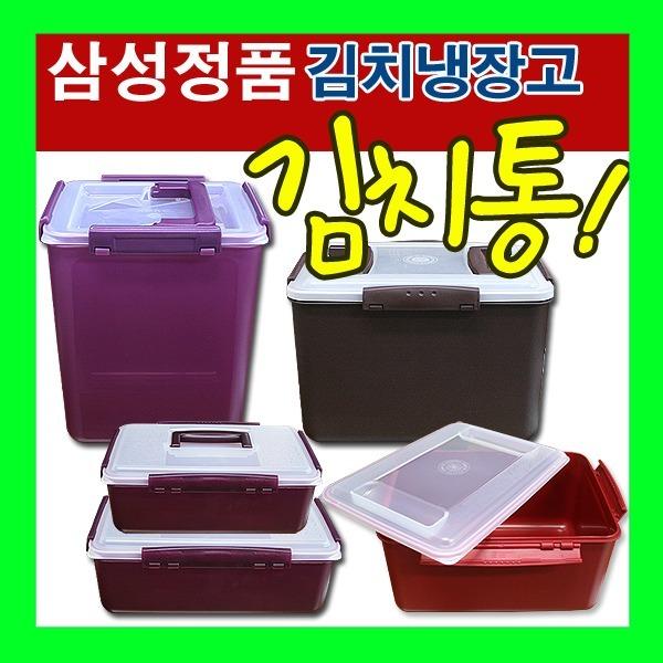 삼성김치냉장고 김치통/잠금이/용기/밀폐용기/김치
