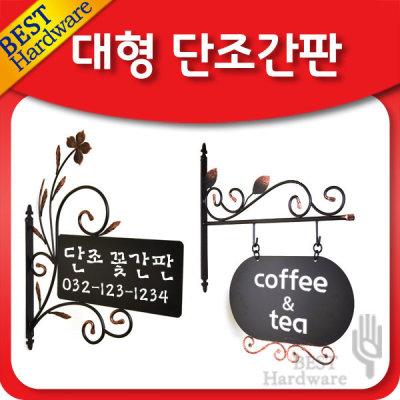 옥션 - 철물마트 > 간판/소품/우체통
