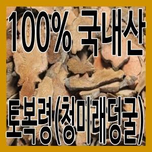 (그린내추럴) 국산 토복령 300g.청미래덩굴.맹감나무