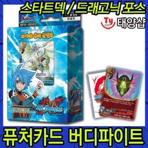 퓨처카드 버디파이트/드래고닉 포스