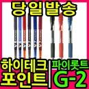 하이테크포인트/G2/PILOT/HI-TECPOINT/0.5/0.7