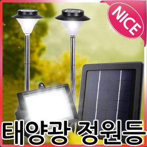 태양광 투광기 LED투광기 정원등 가로등 벽등 벽부등