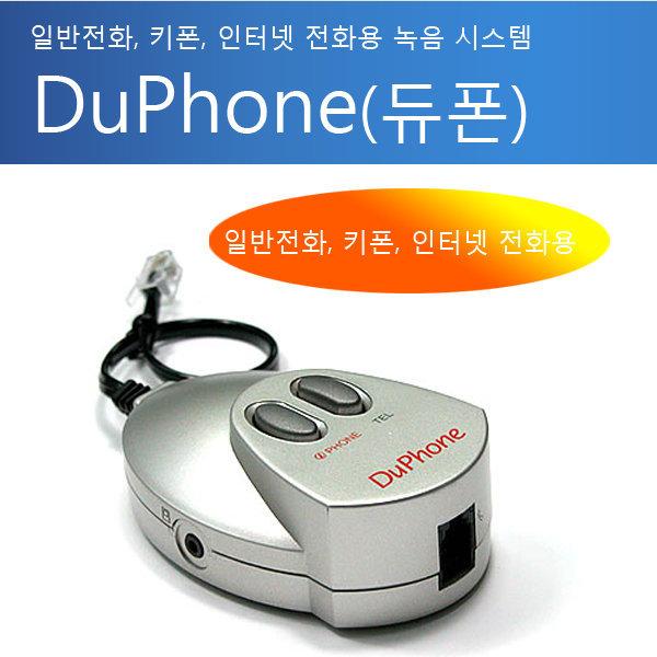 듀폰 전화 통화 녹음 녹취 PC연결 일반 키폰 인터넷